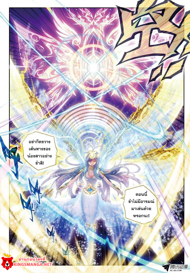 อ่านการ์ตูน Douluo Dalu – Legend of The Gods' Realm 19(1) ภาพที่ 16
