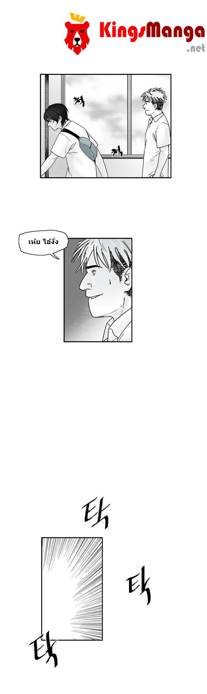 อ่านการ์ตูน Dear Boy 3 ภาพที่ 8