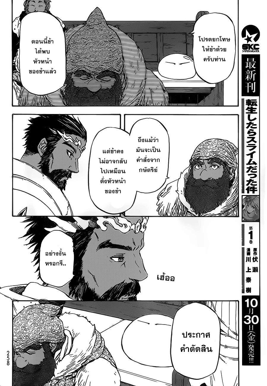 อ่านการ์ตูน Tensei Shitara Slime Datta Ken 7 ภาพที่ 11