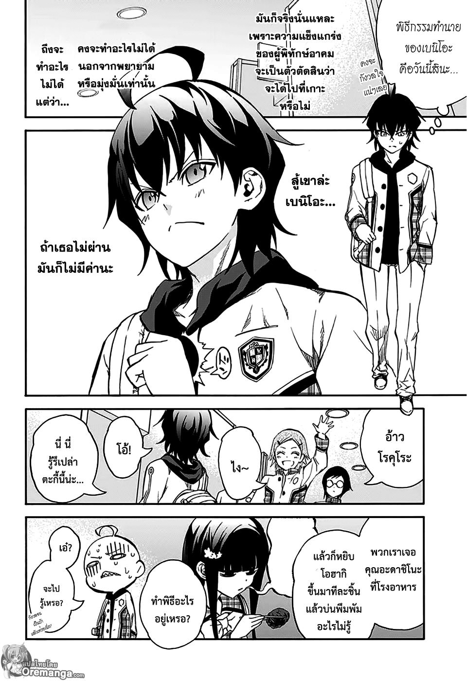 อ่านการ์ตูน Sousei no Onmyouji ตอนที่ 23 หน้าที่ 4