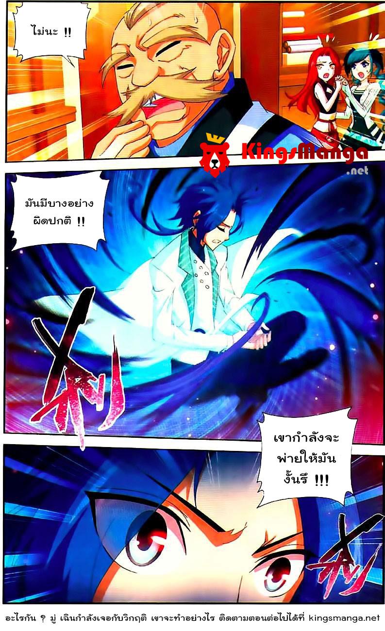อ่านการ์ตูน Da Zhu Zai 8 ภาพที่ 22