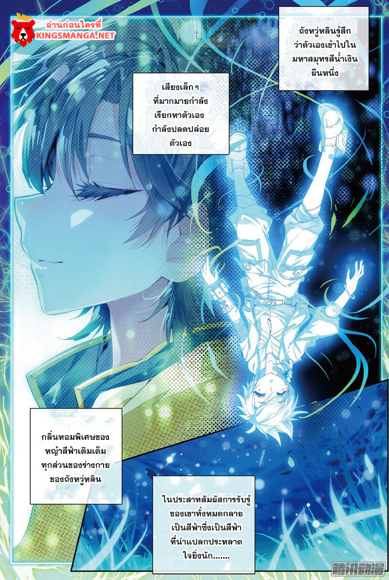 อ่านการ์ตูน Douluo Dalu 3 The Legends of The Dragon Kings 8 ภาพที่ 6