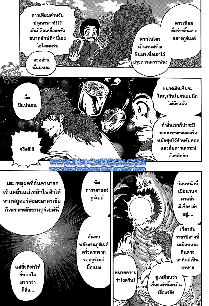 อ่านการ์ตูน Toriko ตอนที่ 396 หน้าที่ 8