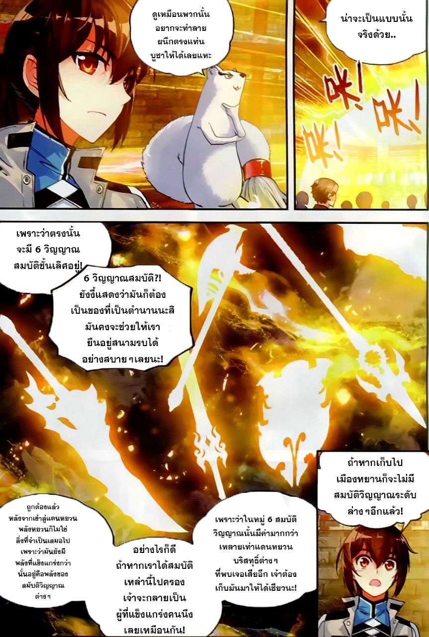 อ่านการ์ตูน Wu Dong Qian Kun 38 ภาพที่ 13