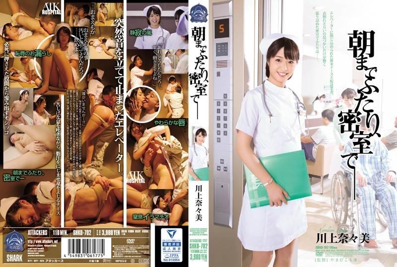 SHKD-702 - 川上奈々美 - 朝までふたり、密室で