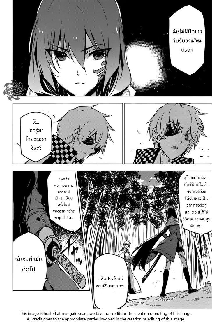 อ่านการ์ตูน Akame ga Kiru ตอนที่ 78 หน้าที่ 44