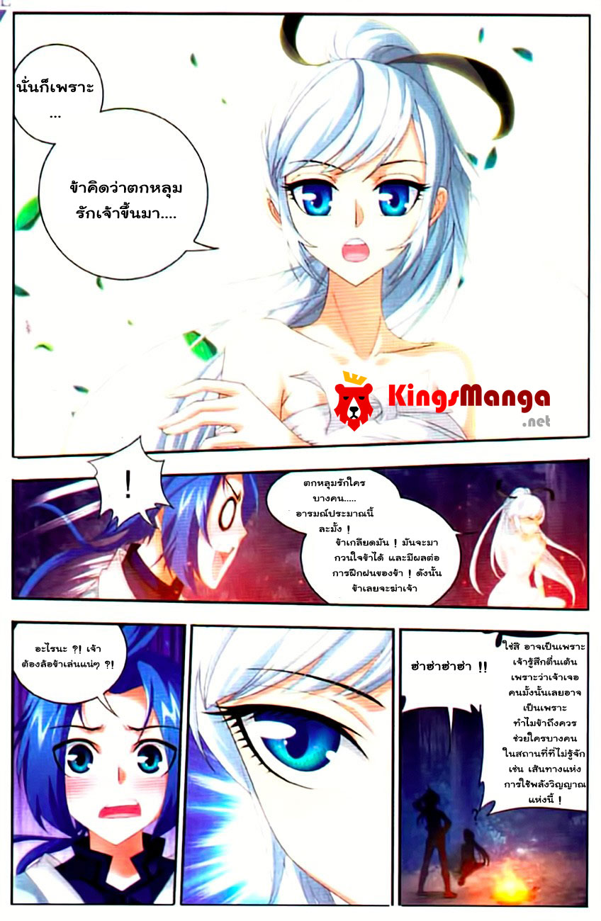 อ่านการ์ตูน Da Zhu Zai 10 ภาพที่ 19