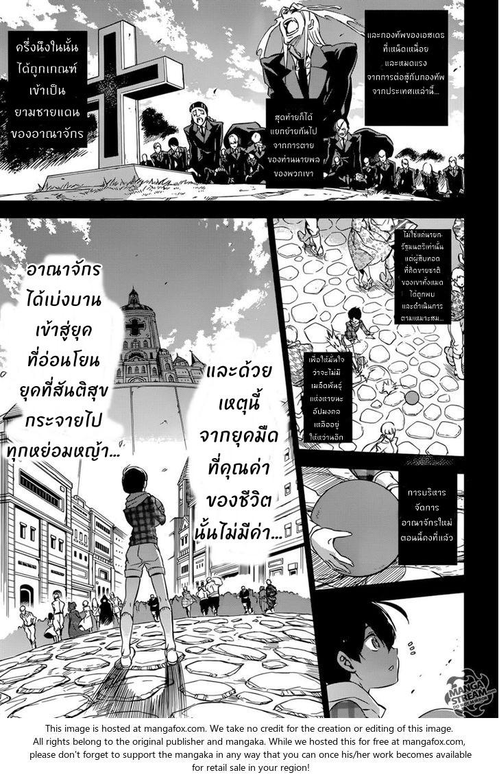 อ่านการ์ตูน Akame ga Kiru ตอนที่ 78 หน้าที่ 49