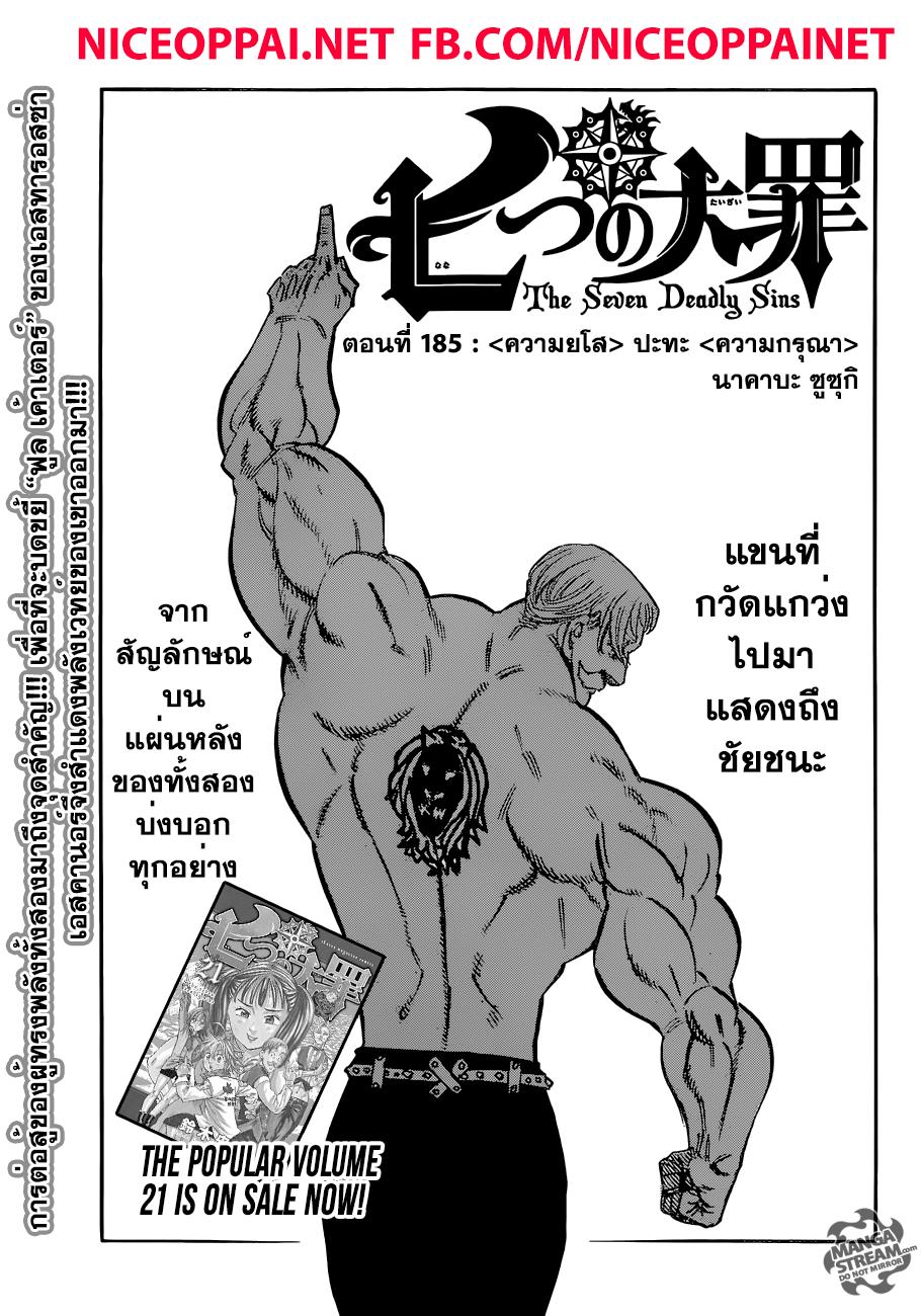 อ่านการ์ตูน Nanatsu No Taizai ตอนที่ 185 หน้าที่ 1