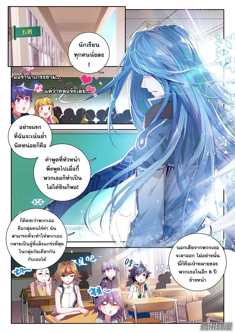 อ่านการ์ตูน Douluo Dalu 3 The Legends of The Dragon Kings 21 ภาพที่ 4