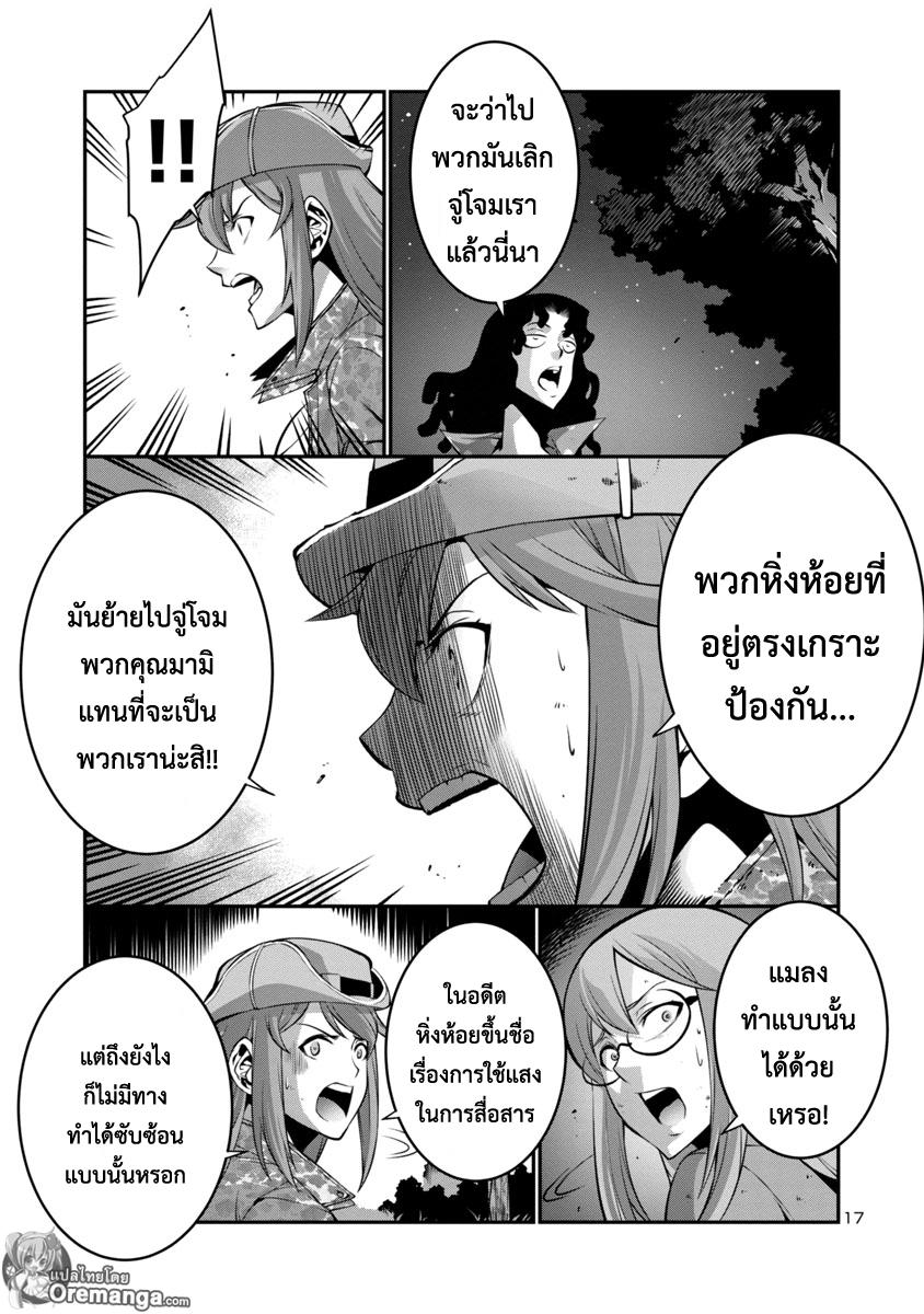 อ่านการ์ตูน Kyochuu Rettou ตอนที่ 9.2 หน้าที่ 17