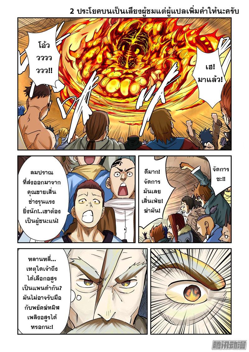 อ่านการ์ตูน Tales of Demons and Gods 102 Part 1 ภาพที่ 2