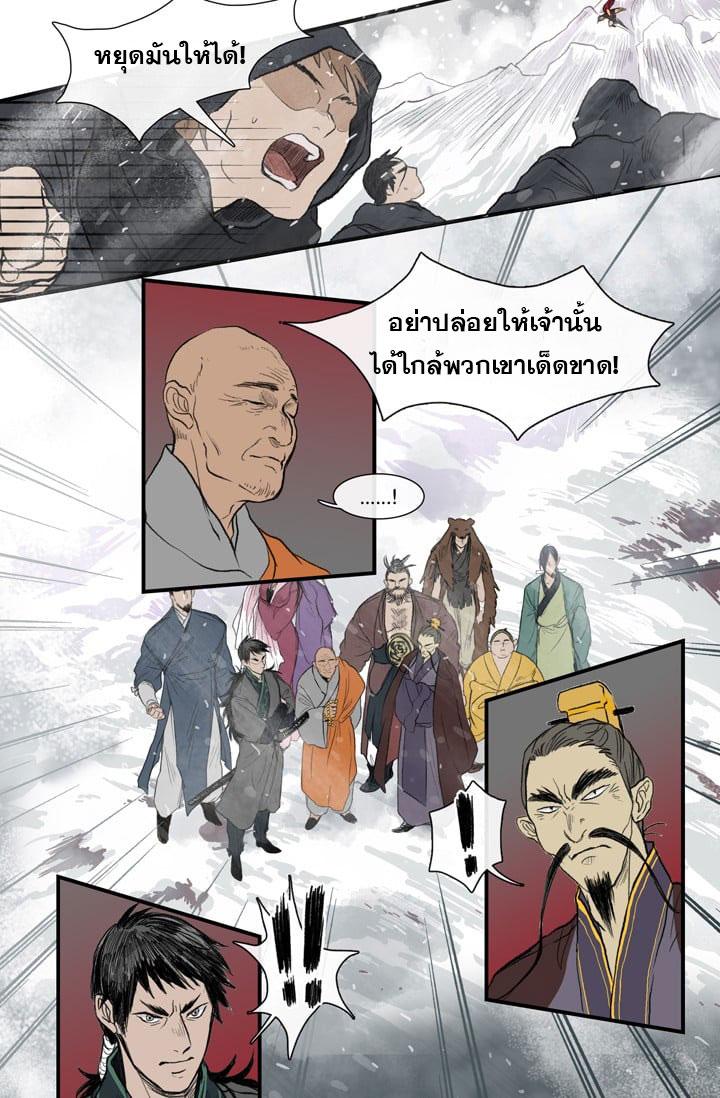อ่านการ์ตูน The Scholar's Reincarnation 1 ภาพที่ 18