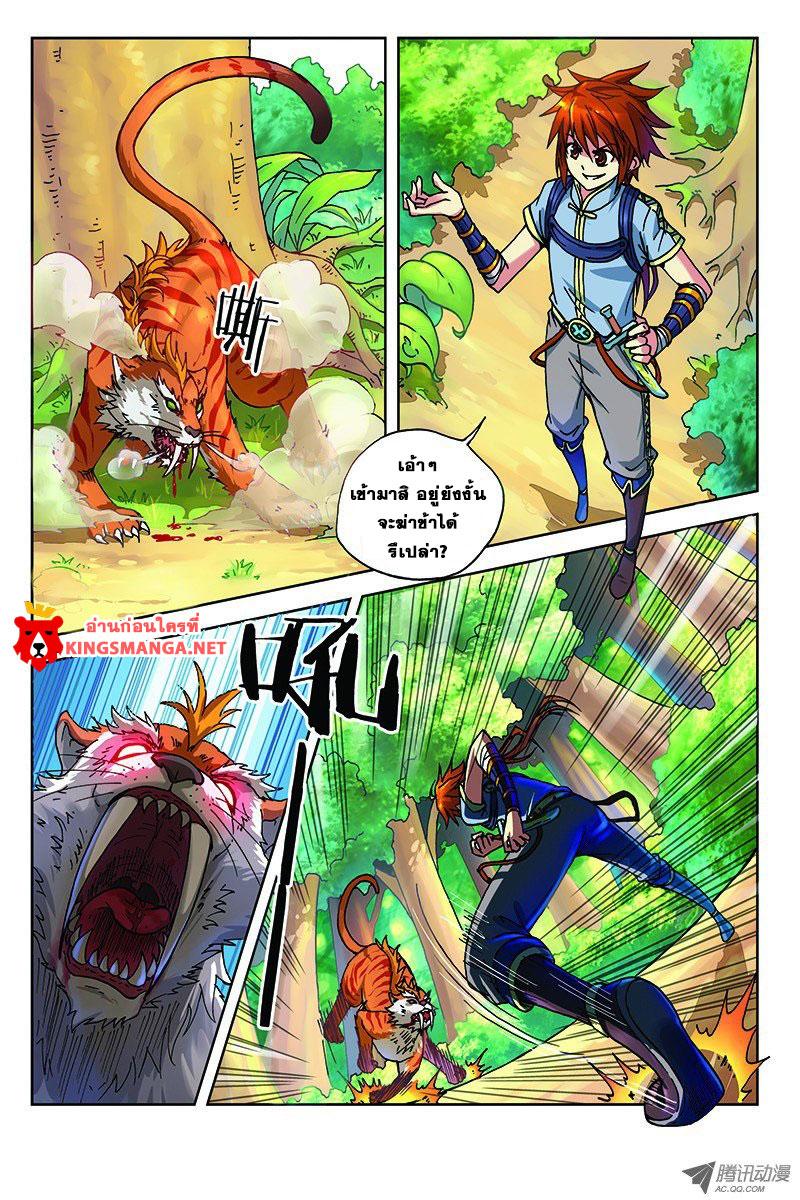 อ่านการ์ตูน World of Immortals 1 ภาพที่ 13