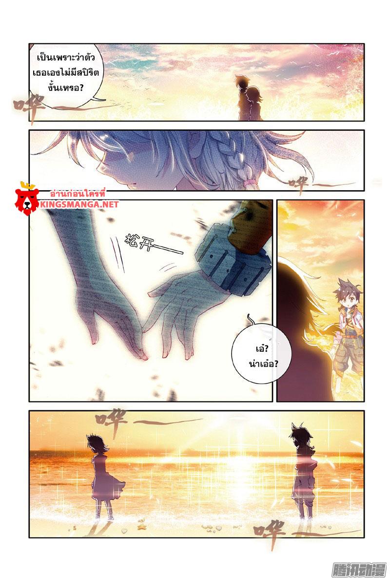 อ่านการ์ตูน Douluo Dalu 3 The Legends of The Dragon Kings 8 ภาพที่ 13