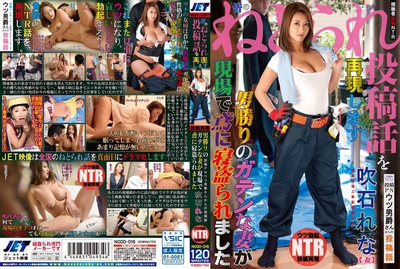 NGOD-016 - Fukiishi Rena - We Reproduce Everybody's Cuckold Stories! The Bold, Mannish Housewife Gets Cuckolded By Tobi! Individual Poster Hakaru's Cuckold Story - Rena Fujiishi