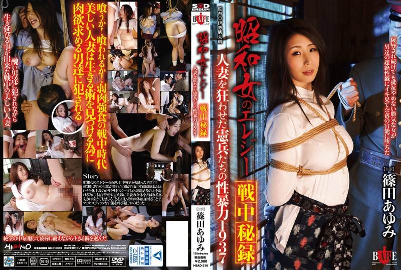 HBAD-318 - Shinoda Ayumi - Elegy Of A Showa Woman A Secret During The War The Sexual Violence Perpetrated By Military Policemen On A Married Woman The Year Was 1937