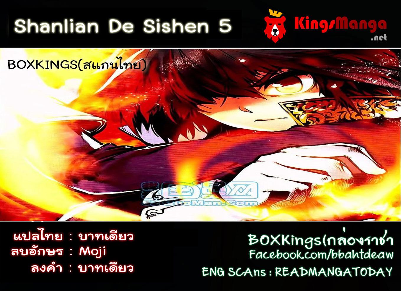 อ่านการ์ตูน Shanlian De Sishen 5 ภาพที่ 27