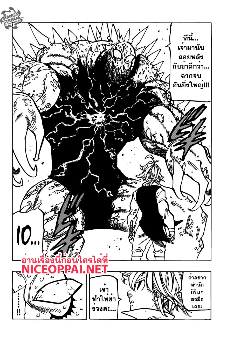 อ่านการ์ตูน Nanatsu No Taizai ตอนที่ 195 หน้าที่ 12