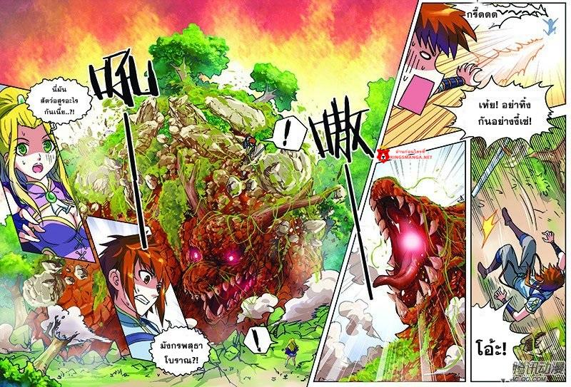 อ่านการ์ตูน World of Immortals 3 ภาพที่ 18