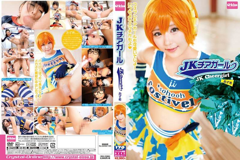 EKDV-471 - Azuki - Schoolgirl Cheerleader Azuki