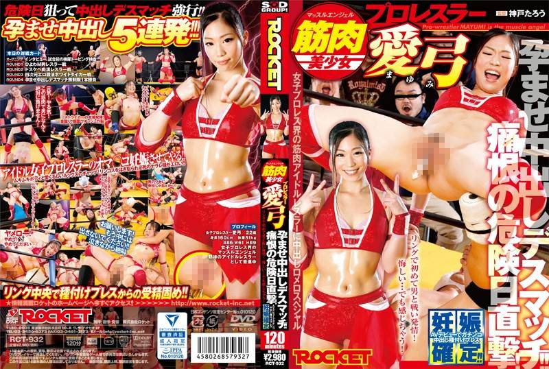 RCT-932 - Ayumi - A Muscular Pro Wrestling Beautiful Girl Mayumi A Sorrowful Danger Day Attack! A Pregnancy Fetish Creampie Death Match!!