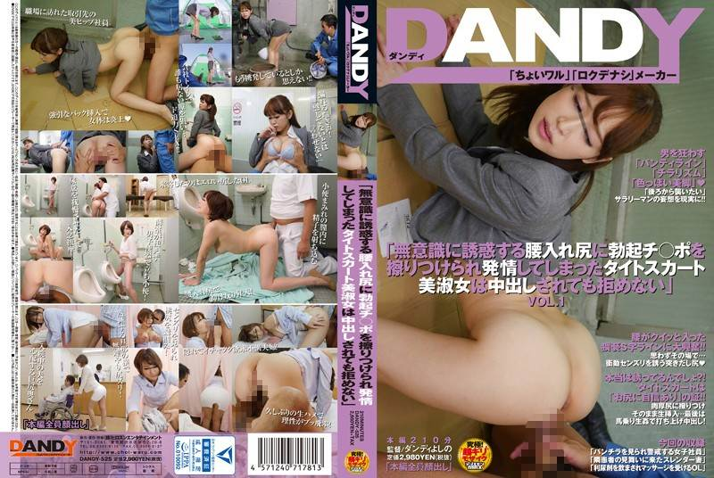 """DANDY-525 - Unknown - """"I Got Hot For A Tight Skirt Beauty Who Kept Leading Me To Temptation By Bending Over And Showing Her Ass And I Found Out That She Would Not Refuse Creampie Sex"""" vol. 1"""