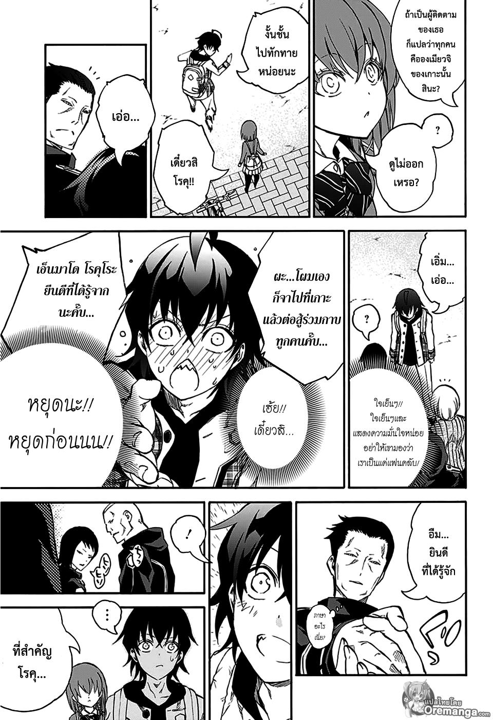 อ่านการ์ตูน Sousei no Onmyouji ตอนที่ 23 หน้าที่ 9