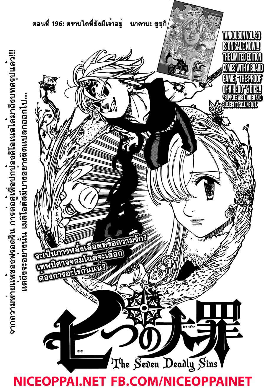 อ่านการ์ตูน Nanatsu No Taizai ตอนที่ 196 หน้าที่ 1
