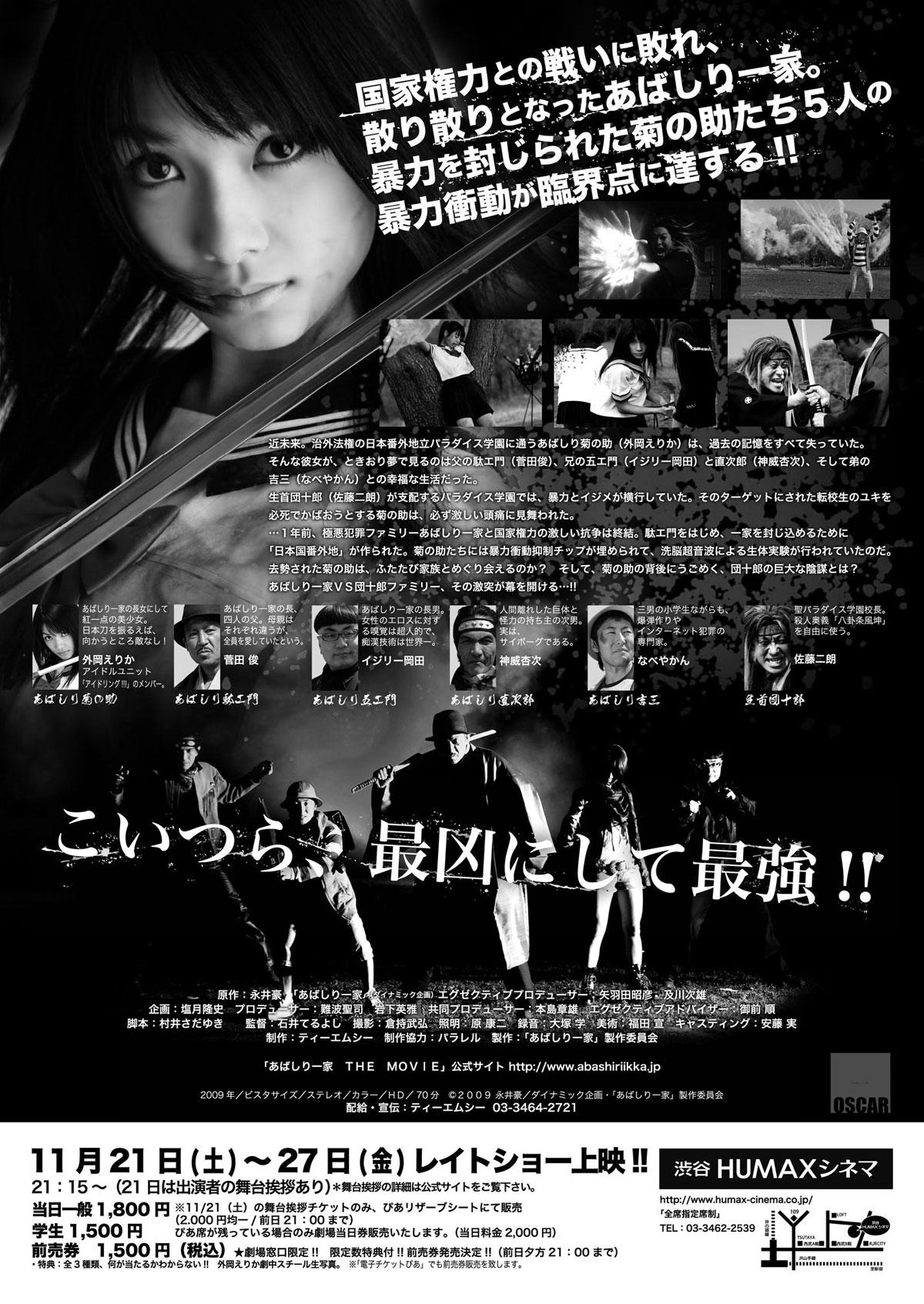 【アイドリング!!!6号】外岡えりか part35【女優】©2ch.netYouTube動画>2本 ->画像>330枚