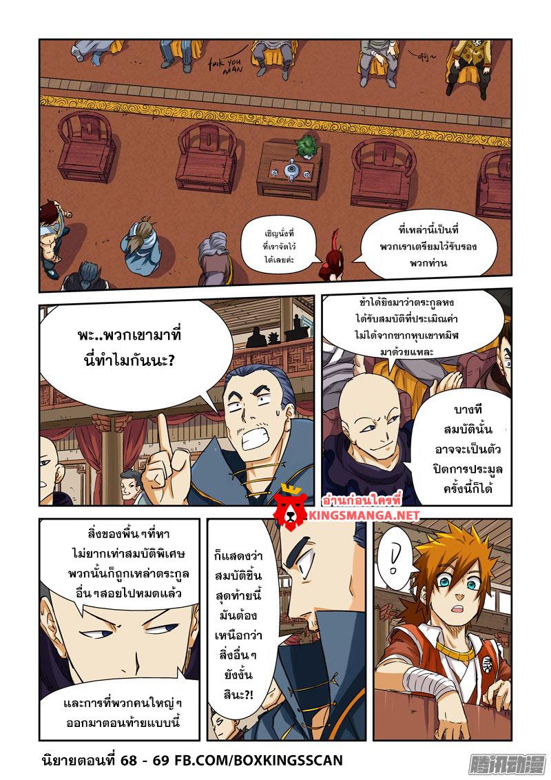 อ่านการ์ตูน Tales of Demons and Gods 94 ภาพที่ 8