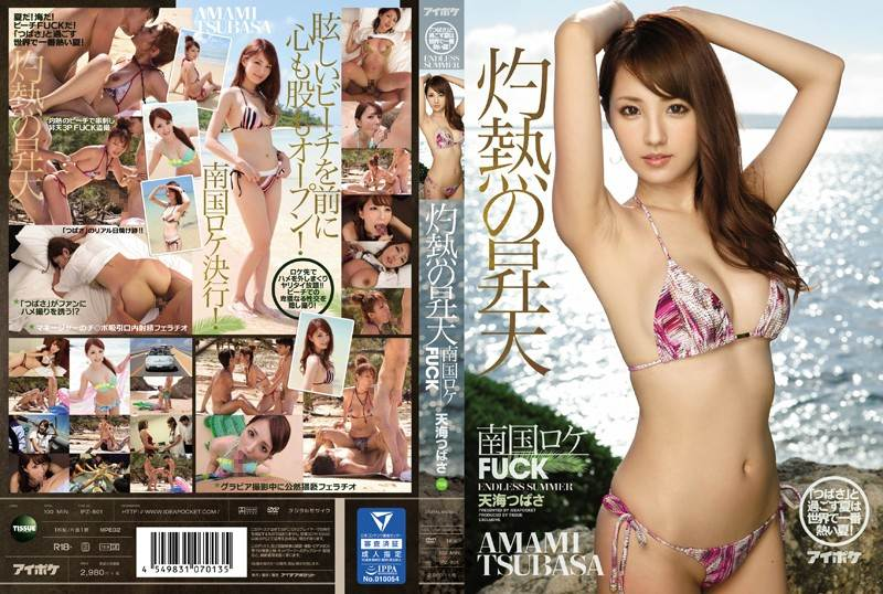 "IPZ-801 - Amami Tsubasa - Red-Hot Heaven - Fucks On Location In The Tropics - Spend The Summer With ""Tsubasa"" In The Hottest Place On Earth!"