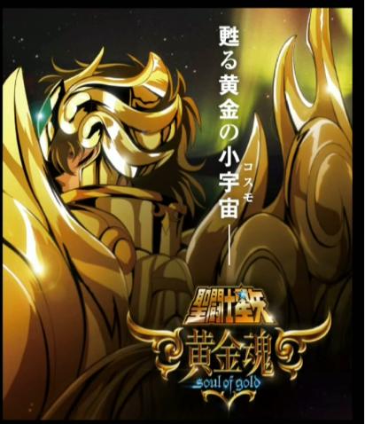 Soul of Gold Nuevo anime de Saint Seiya + muñecos nuevos O10wKF94