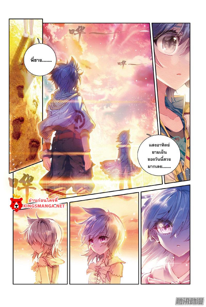 อ่านการ์ตูน Douluo Dalu 3 The Legends of The Dragon Kings 8 ภาพที่ 14