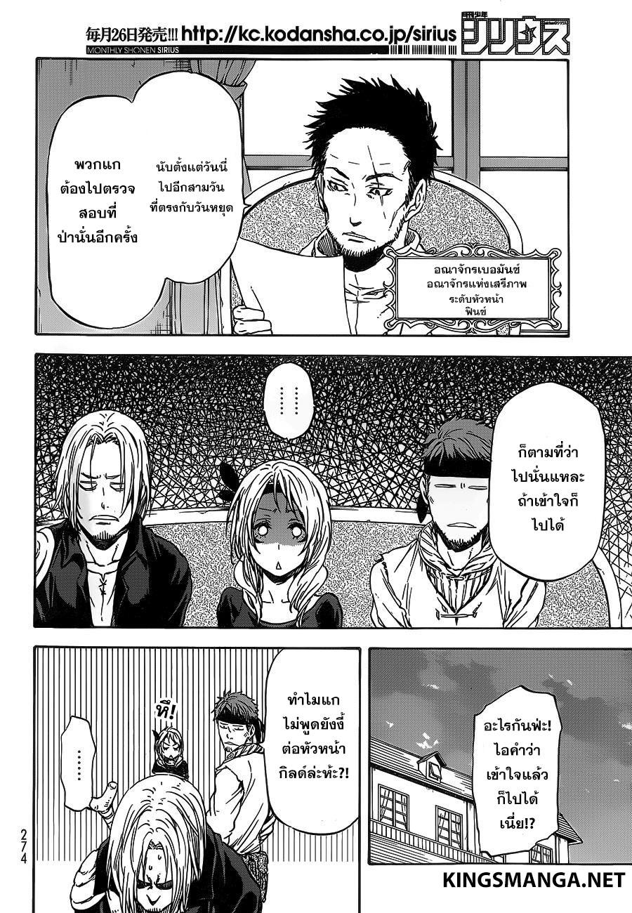อ่านการ์ตูน Tensei Shitara Slime Datta Ken 7 ภาพที่ 26