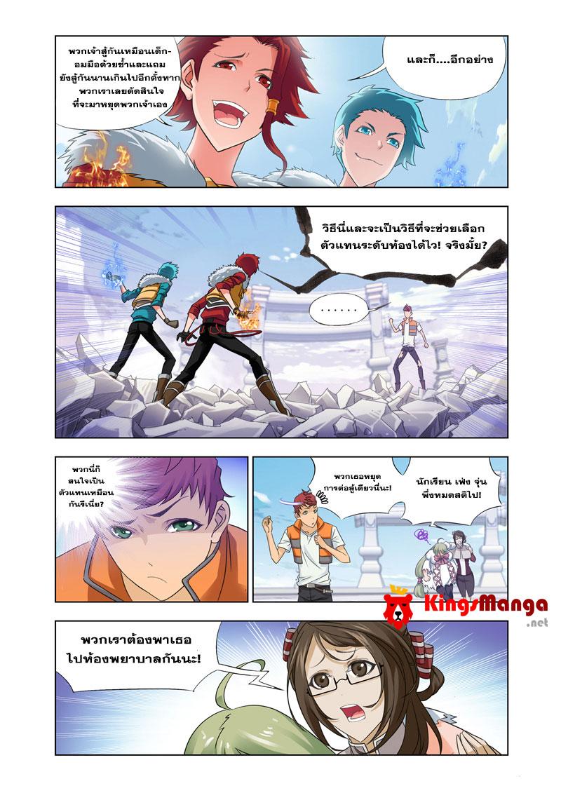 อ่านการ์ตูน Kuang Shen 20 ภาพที่ 6
