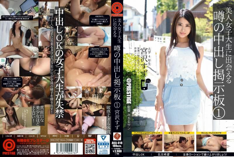 AKA-018 - 宮沢すず - 美人女子大生に出会える噂の中出し掲示板 1