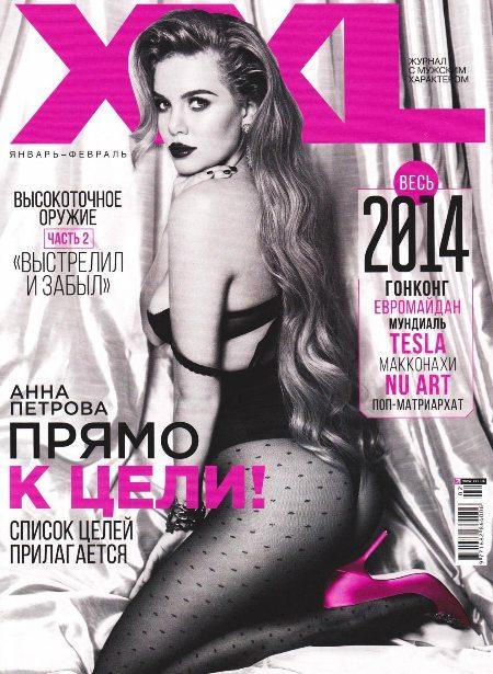 Журнал XXL Украина ЯНВАРЬ/ФЕВРАЛЬ 2015