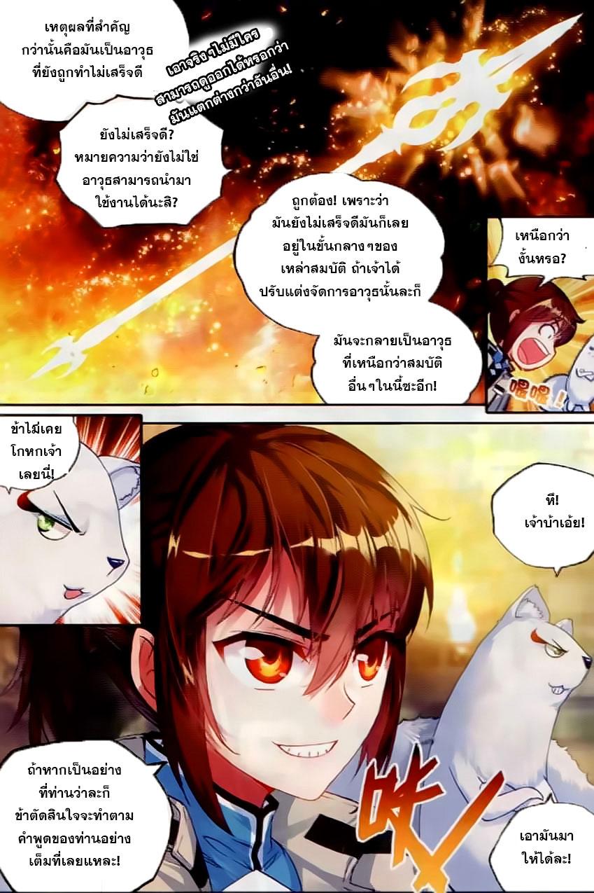 อ่านการ์ตูน Wu Dong Qian Kun 38 ภาพที่ 15