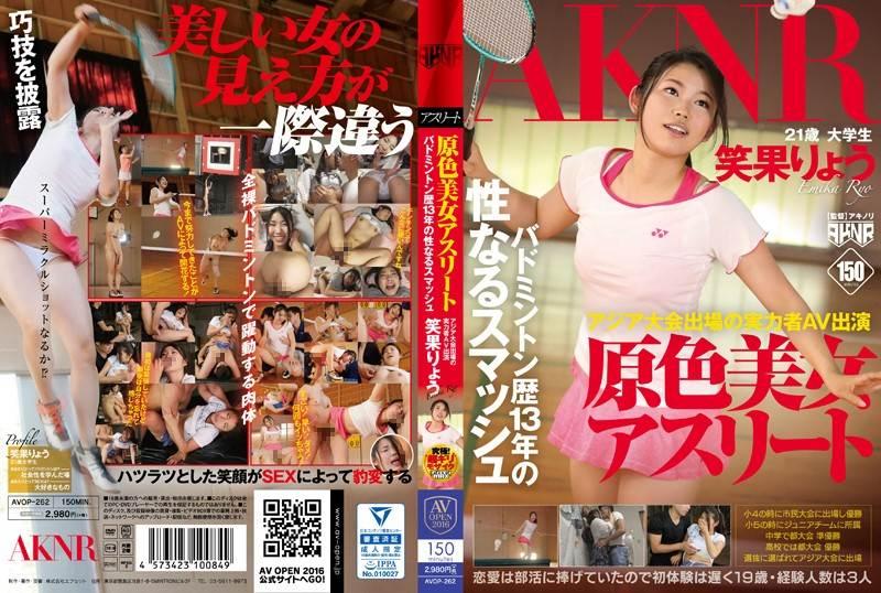 AVOP-262 - Emihate Ryo - Kingmaker AV Appearance Emihate Ryo Smash A ○ A Tournament To Be Gender Of The Primary Colors Beautiful Woman Athlete Badminton History 13 Years