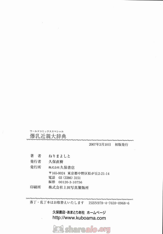 Hentai Manga Porno Bakunyuu Kinshin Daijiten Manga Hentai: lU7s0Rxm