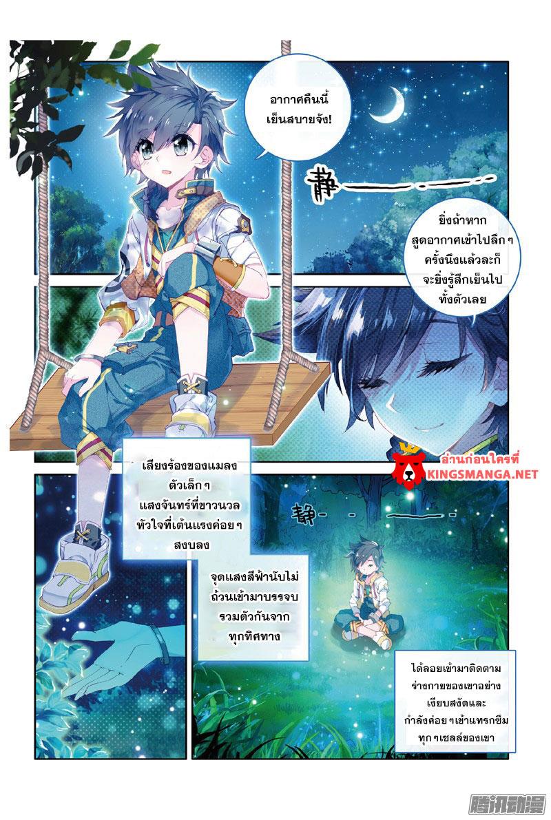 อ่านการ์ตูน Douluo Dalu 3 The Legends of The Dragon Kings 8 ภาพที่ 5