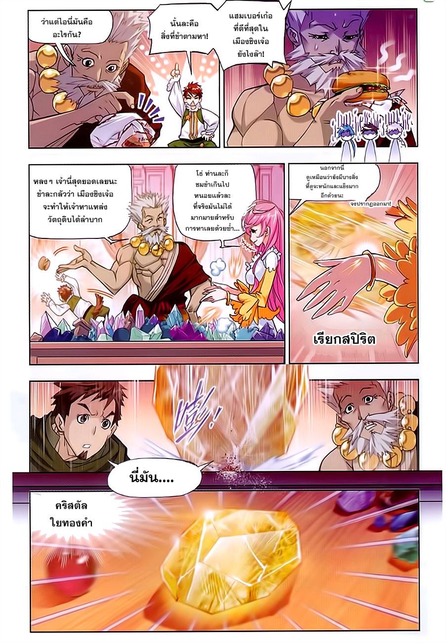 อ่านการ์ตูน Douluo Dalu 164 ภาพที่ 11