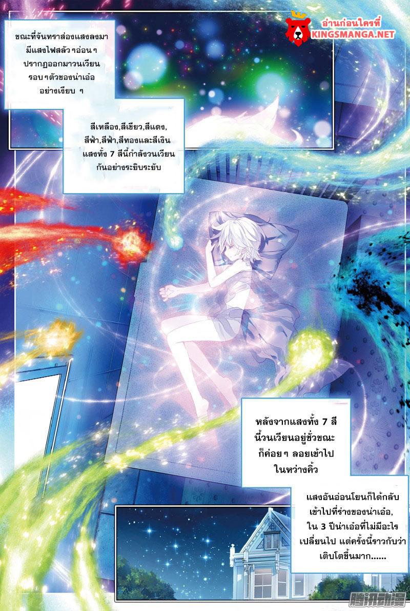 อ่านการ์ตูน Douluo Dalu 3 The Legends of The Dragon Kings 8 ภาพที่ 4