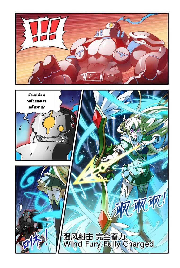 อ่านการ์ตูน Demon King's Counterattack! 4 ภาพที่ 20