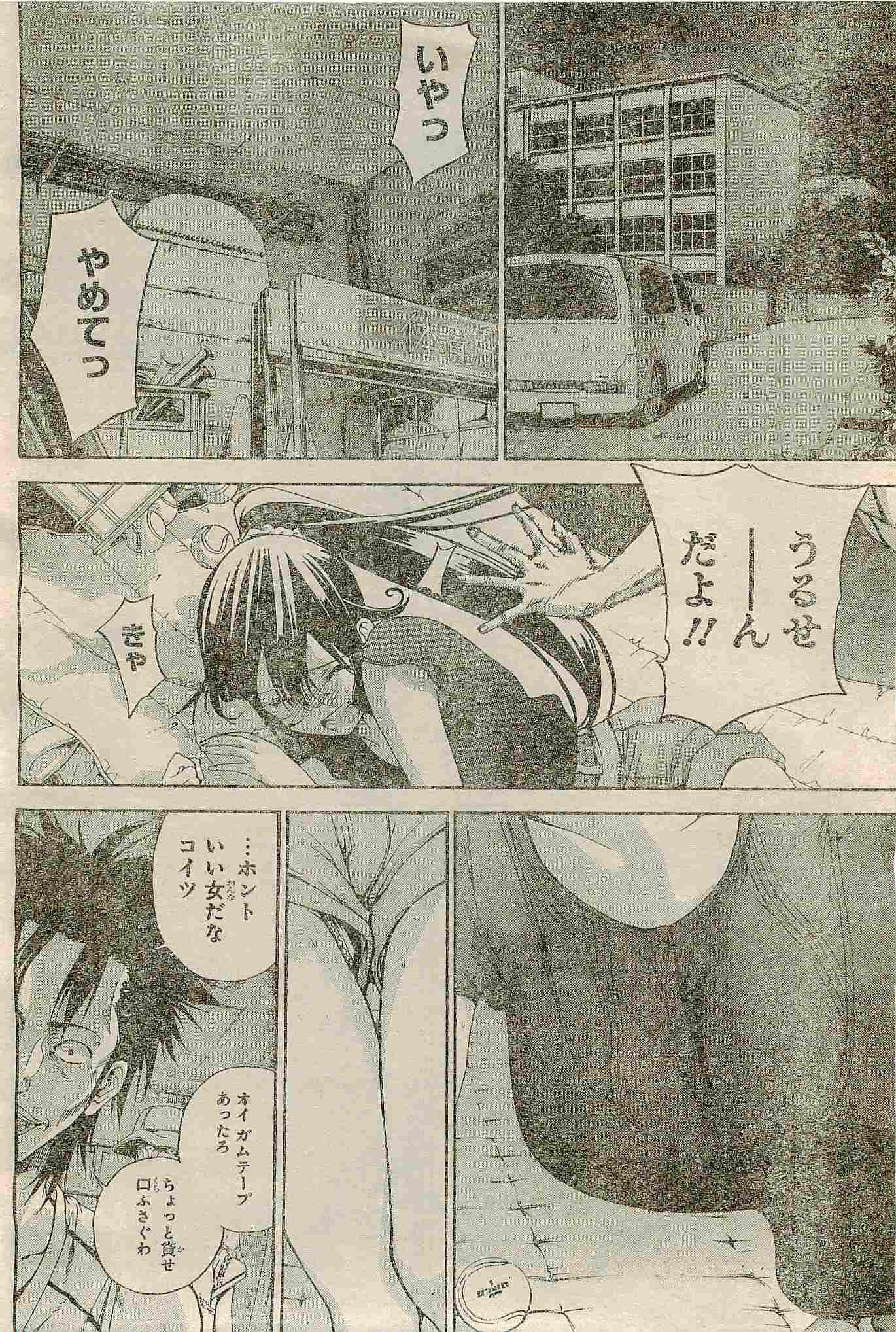 少年誌等の挿入シーンが無い微エロ漫画スレ51 [転載禁止]©bbspink.com->画像>416枚