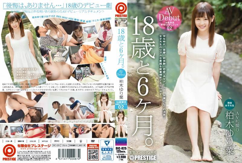 DIC-025 - Kashiwagi Yurina - 18 Years And 6 months 02
