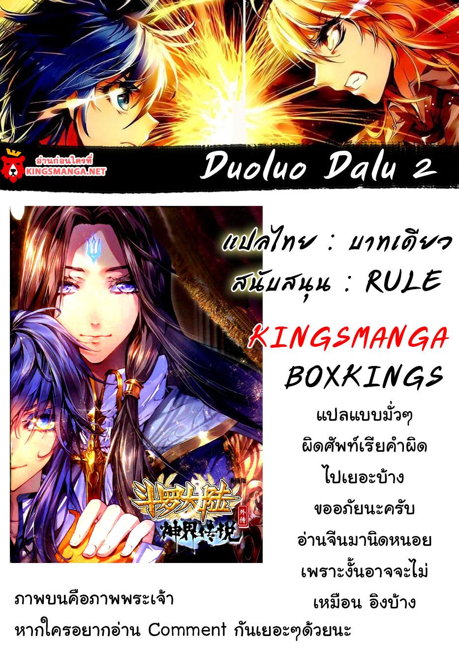 อ่านการ์ตูน Douluo Dalu II 79 ภาพที่ 22