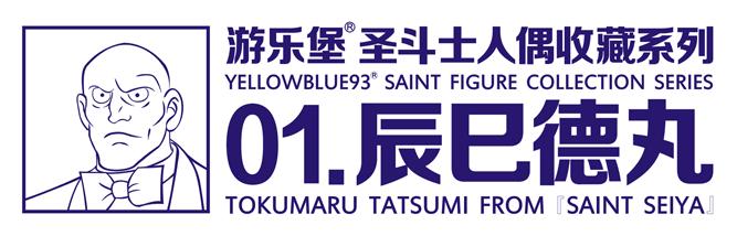 [Tatsumi - Yellowblue93] Mylock (gennaio 2013)
