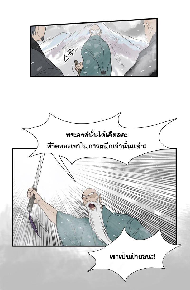 อ่านการ์ตูน The Scholar's Reincarnation 1 ภาพที่ 49